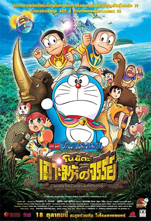 คลิก ดูรายละเอียด Doraemon: Nobita and the Island of Miracle - Animal Adventure