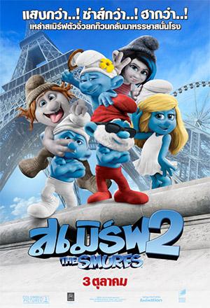 คลิก ดูรายละเอียด The Smurfs 2