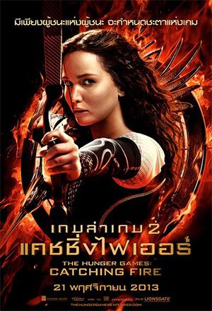The Hunger Games: Catching Fire เกมล่าเกม 2 แคชชิ่งไฟเออร์