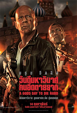 A Good Day to Die Hard วันดีมหาวินาศ คนอึดตายยาก Die Hard 5