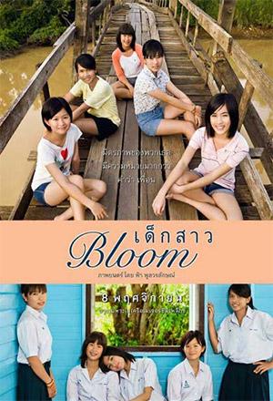 คลิก ดูรายละเอียด Bloom