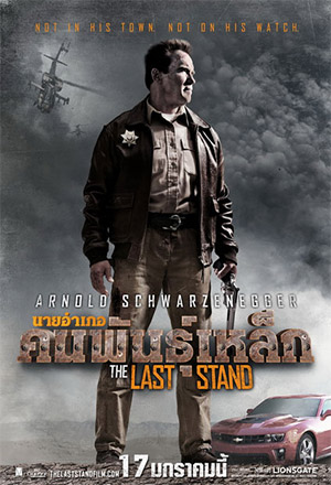 คลิก ดูรายละเอียด The Last Stand