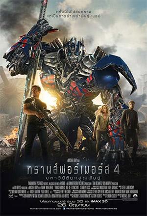 คลิก ดูรายละเอียด Transformers: Age of Extinction
