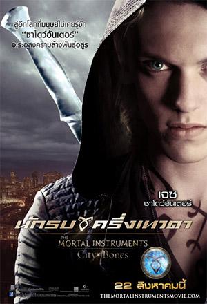 The Mortal Instruments: City Of Bones นักรบครึ่งเทวดา นครรัตติกาล ตอน เมืองโครงกระดูก