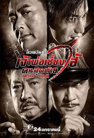 The Last Tycoon เจ้าพ่อเซี่ยงไฮ้ คนสุดท้าย Da Shang Hai