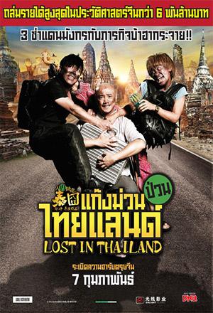 Lost in Thailand แก๊งม่วนป่วนไทยแลนด์ Ren zai jiong tu: Tai jiong
