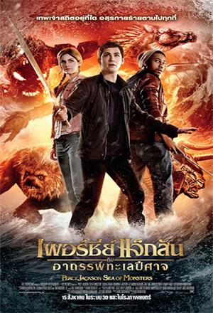 Percy Jackson: Sea of Monsters เพอร์ซีย์ แจ็กสัน กับ อาถรรพ์ทะเลปีศาจ