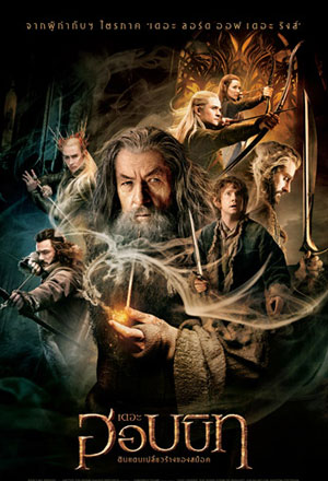 The Hobbit: The Desolation of Smaug เดอะ ฮอบบิท: ดินแดนเปลี่ยวร้างของสม็อค The Hobbit: Part 2