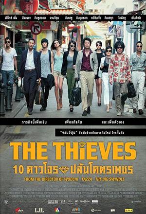 The Thieves 10 ดาวโจรปล้นโคตรเพชร Dodookdeul