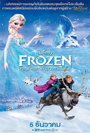 Frozen โฟรเซ่น - ผจญภัยแดนคำสาปราชินีหิมะ