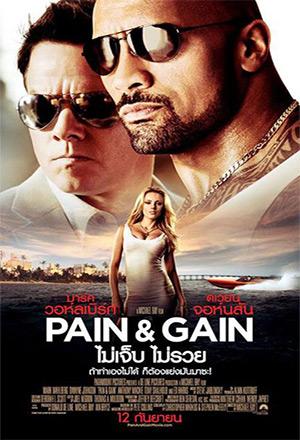 Pain and Gain ไม่เจ็บ ไม่รวย Pain & Gain