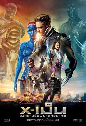X-Men: Days of Future Past เอ็กซ์-เม็น: สงครามวันพิฆาตกู้อนาคต