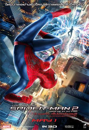 The Amazing Spider-Man 2 ดิ อะเมซิ่ง สไปเดอร์แมน: ผงาดจอมอสุรกายสายฟ้า