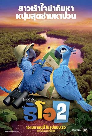 คลิก ดูรายละเอียด Rio 2