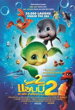 Sammy 2 แซมมี่ 2 ต.เต่า ซ่าส์ไม่มีเบรก Sammy's Great Escape <br>Sammy's avonturen 2