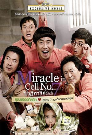 คลิก ดูรายละเอียด Miracle in Cell No.7
