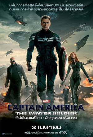 Captain America: The Winter Soldier กัปตัน อเมริกา: มัจจุราชอหังการ กัปตัน อเมริกา: เดอะ วินเทอร์ โซลด์เยอร์, Captain America 2
