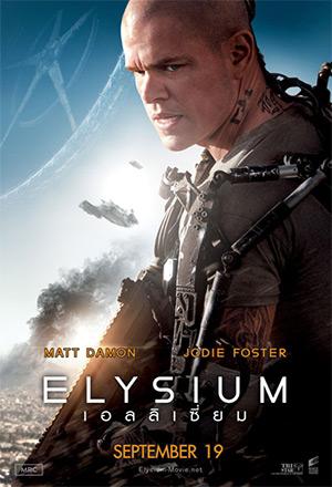 Elysium เอลลีเซียม
