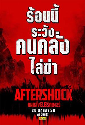 คลิก ดูรายละเอียด Aftershock