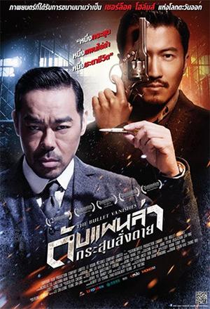 The Bullet Vanishes ดับแผนล่ากระสุนสั่งตาย Xiao shi de zi dan