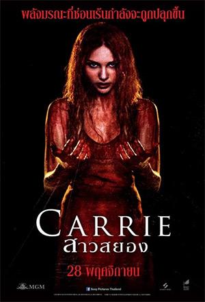 คลิก ดูรายละเอียด Carrie