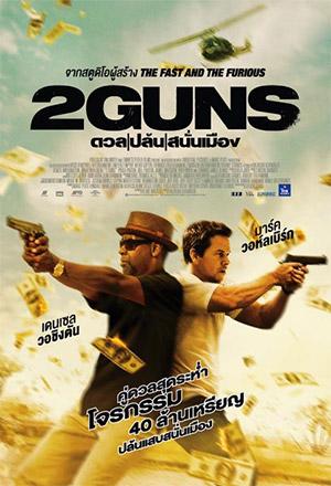 คลิก ดูรายละเอียด 2 Guns