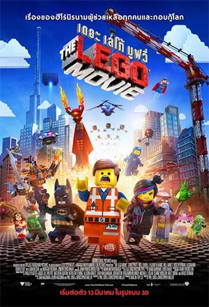 The LEGO Movie เดอะ เลโก้ มูฟวี่