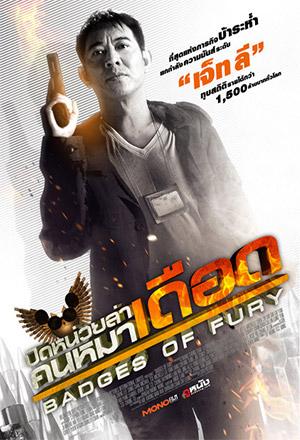 คลิก ดูรายละเอียด Badges of Fury