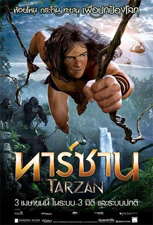 Tarzan ทาร์ซาน Tarzan 3D