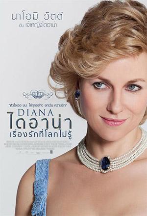 Diana เรื่องรักที่โลกไม่รู้ ไดอาน่า