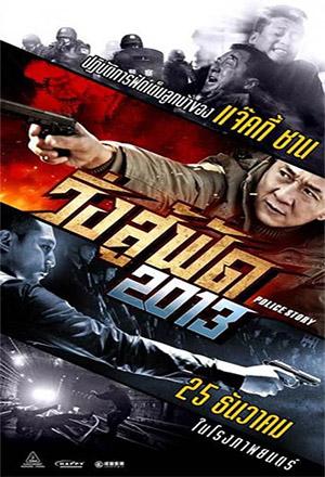 คลิก ดูรายละเอียด Police Story 2013
