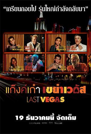 Last Vegas แก๊งค์เก๋า เขย่าเวกัส 4 ลุงเขย่าเวกัส