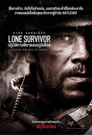 Lone Survivor ปฏิบัติการพิฆาตสมรภูมิเดือด The Lone Survivor