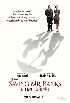 Saving Mr. Banks สุภาพบุรุษนักฝัน