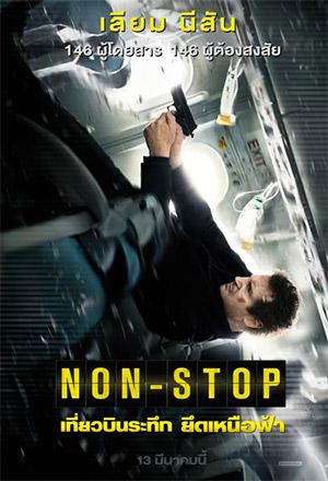 Non-Stop เที่ยวบินระทึก ยึดเหนือฟ้า