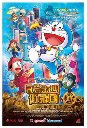 Doraemon: Nobita's Secret Gadget Museum โดราเอมอน เดอะมูฟวี่ ตอน โนบิตะล่าโจรปริศนาในพิพิธภัณฑ์ของวิเศษ Doraemon: Nobita no Himitsu no Museum