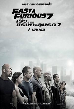 Furious Seven เร็ว...แรงทะลุนรก 7 Fast & Furious 7