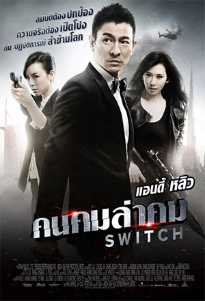 Switch คนคมล่าคม Tian ji: Fu chun shan ju tu