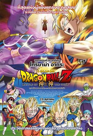 คลิก ดูรายละเอียด Dragon Ball Z: Battle of Gods