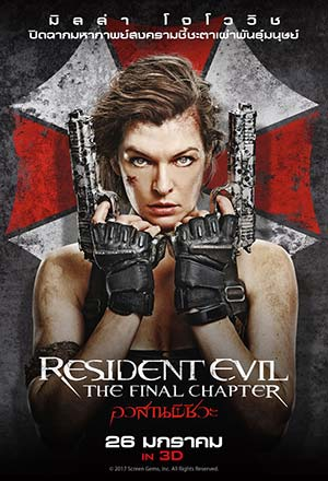 Resident Evil: The Final Chapter อวสานผีชีวะ Resident Evil 6