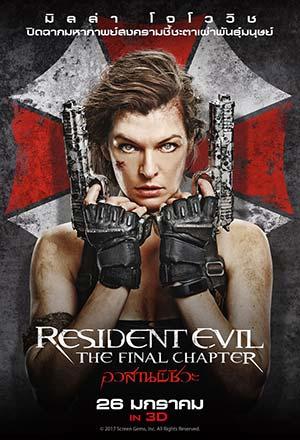คลิก ดูรายละเอียด Resident Evil: The Final Chapter