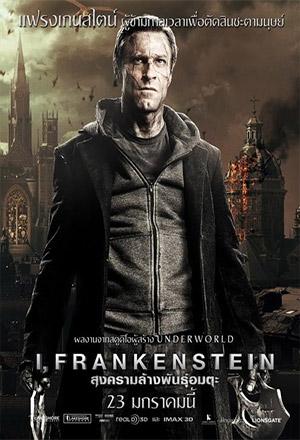 I, Frankenstein ไอ แฟรงค์เกนสไตน์: สงครามล้างพันธุ์อมตะ ไอ แฟรงค์เกนสไตน์