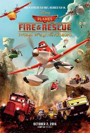 คลิก ดูรายละเอียด Planes: Fire & Rescue