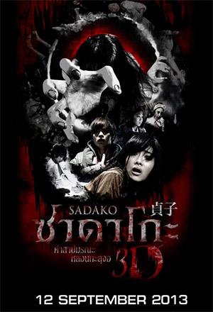 คลิก ดูรายละเอียด Sadako 3D