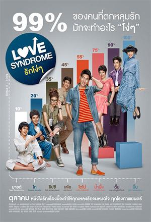 Love Syndrome รักโง่ๆ  Rak Ngo Ngo