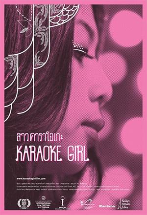Karaoke Girl สาวคาราโอเกะ Sao Karaoke
