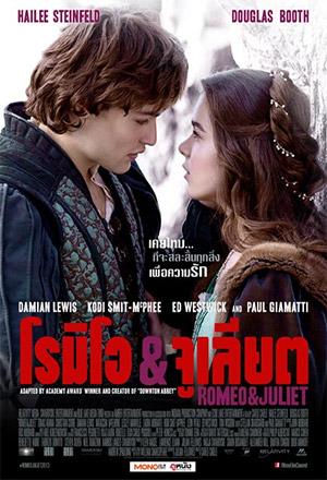Romeo and Juliet โรมิโอ แอนด์ จูเลียต Romeo & Juliet