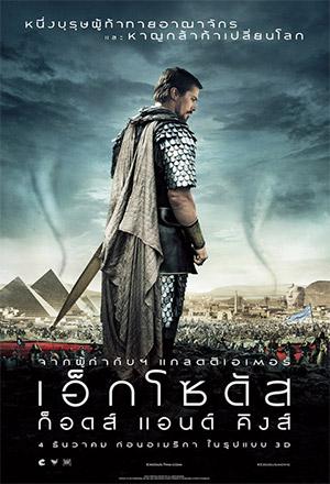 คลิก ดูรายละเอียด Exodus: Gods and Kings