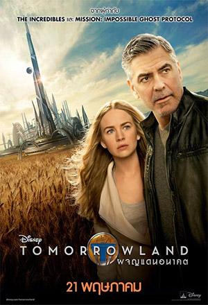 ��ԡ ����������´ Tomorrowland