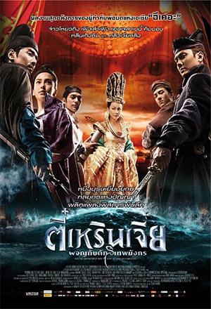 Young Detective Dee: Rise of the Sea Dragon Di Renjie zhi shendu longwang ตี๋เหรินเจี๋ย ผจญกับดักเทพมังกร